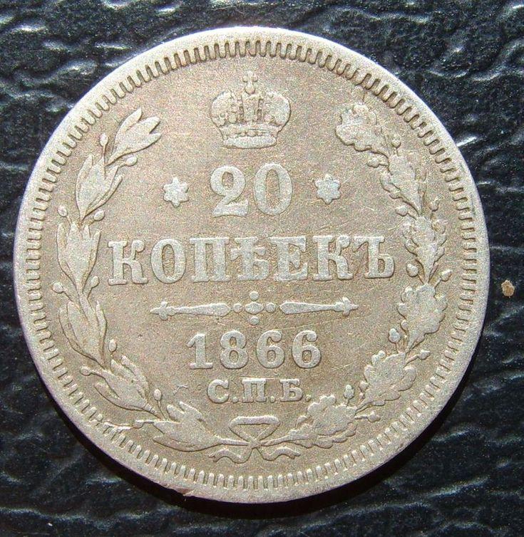 Russia Empire Silver Coin Russland 20 KOPEK Kopeks 1866 SPB NI SILBER Munze