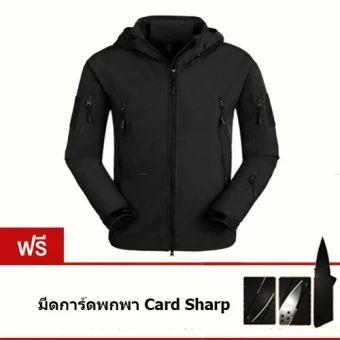 ราคาถูก  TAD GEAR เสื้อ Jacket เดินป่า กันหนาว Style TAD GEAR (สีดำ)แถมฟรีมีดการ์ดพกพา card sharp มูลค่า 250 บาท  ราคาเพียง  1,630 บาท  เท่านั้น คุณสมบัติ มีดังนี้ งานคุณภาพสูง. วัสดุคล้ายผิวหนังของฉลามเหมือนจริงการตัดเย็บดี แนวด้ายเป็นระเบียบ เนื้อผ้าหนา กันลมและอากาศเย็นได้อย่างดี สามารถระบายความร้อนได้ดีด้วยเช่นกันที่สำคัญคือเนื้อผ้ามีความยืดหยุ่นให้ตัวเล็กน้อย