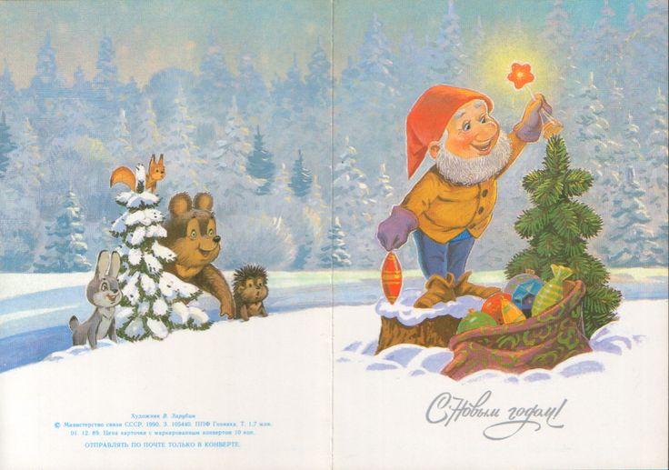 открытки 80-90 годов ххвека новогодние: 4 тыс изображений найдено в Яндекс.Картинках