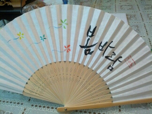 Spring wind~ @ Korean calligraphy