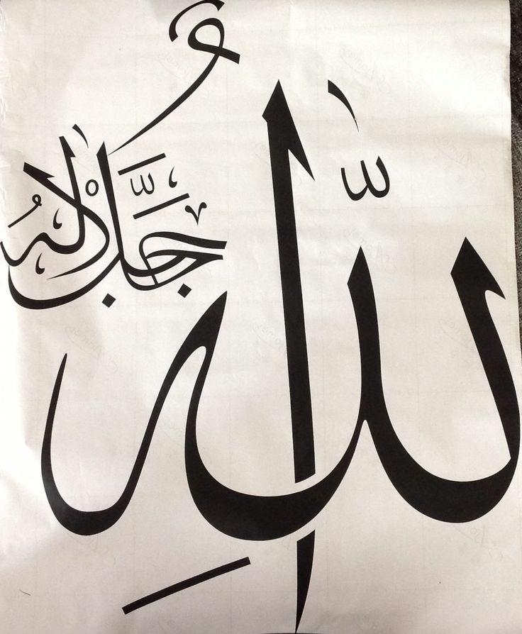 Calligraphie arabe la calligraphie arabe arab calligraphy pinterest - Calligraphie arabe tatouage ...
