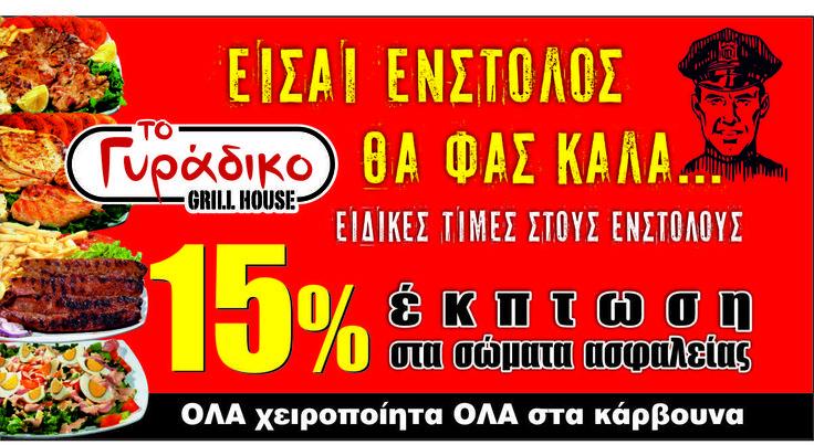 Είσαι ένστολος; Σου αξίζει το καλύτερο! 15% Έκπτωση για ΠΑΝΤΑ από #ΤοΓυραδικο Grill House. Μακεδονίας 28-30 Εύοσμος 2310757578