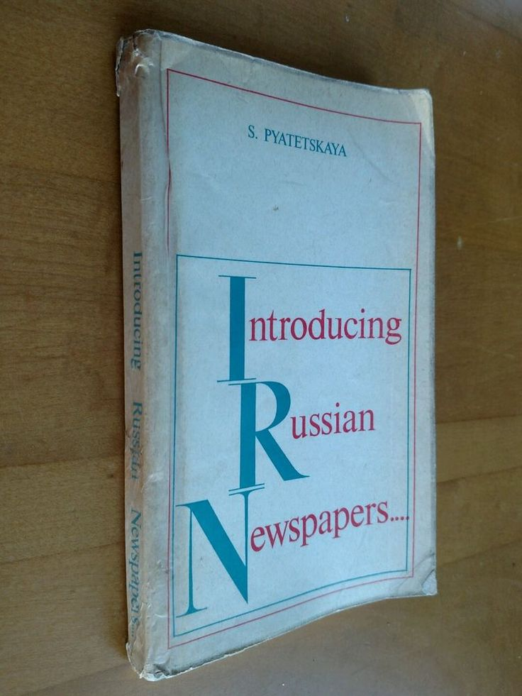 Introducing Russian Newspapers _ Russian Journalistic Style Manual