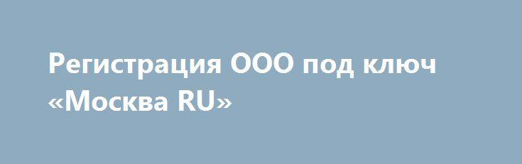 Регистрация ООО под ключ «Москва RU» http://www.pogruzimvse.ru/doska/?adv_id=295694 ООО «ПрофКонсалт» поможет вам в создании вашего бизнеса. - Бесплатно проконсультируем вас о том, какие документы вам необходимо подготовить для регистрации вашей компании; - Бесплатно проконсультируем вас о той системе налогообложения, которую лучше всего применять именно в вашем случае; - Бесплатно проконсультируем вас о выборе видов деятельности по классификатору ОКВЭД; - Подберем и закажем для вашей фирмы…