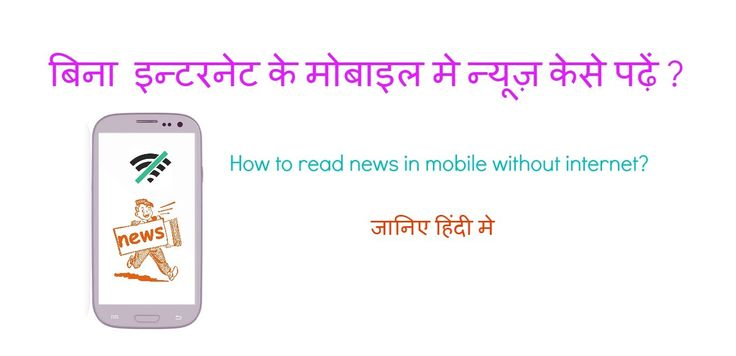 Free news update without internet connection|| 2016 || Hindi ||