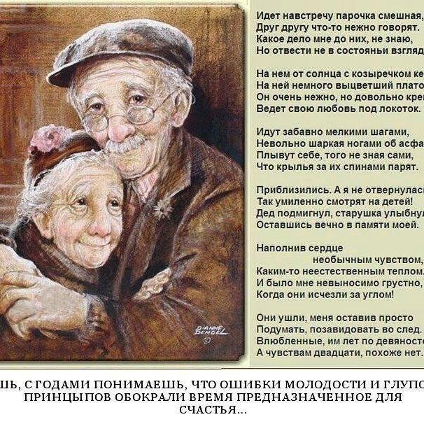 болельщик стихотворение на день пожилых людей до слез военный