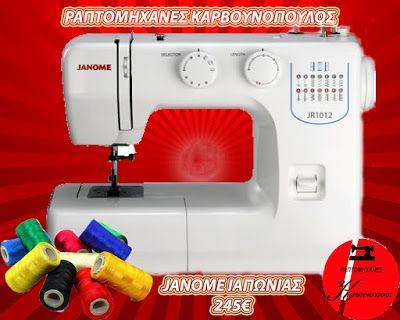 ΡΑΠΤΟΜΗΧΑΝΕΣ & ΜΗΧΑΝΕΣ ΣΑΚΩΝ ΚΑΡΒΟΥΝΟΠΟΥΛΟΣ: Janome JR1012 JAPAN/Ραπτομηχανή Οικιακής Χρήσεως