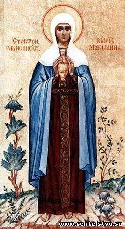 Святая Мария Магдалина - ВИРТУАЛЬНАЯ ЧАСОВНЯ. пОСТАВЬТЕ СВЕЧИ, ПРОЧТИТЕ МОЛИТВУ!