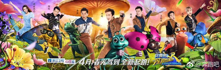 Luhan ~ Running Man China --- Hurry Up Brother