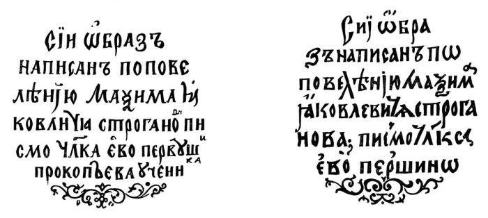 Анонимность в иконописи / Статьи, пособия, лекции / Слово - изографам