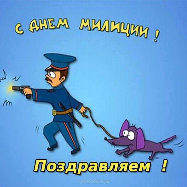 Поздравления с днем милиции картинки в беларуси, для 1.6 лого