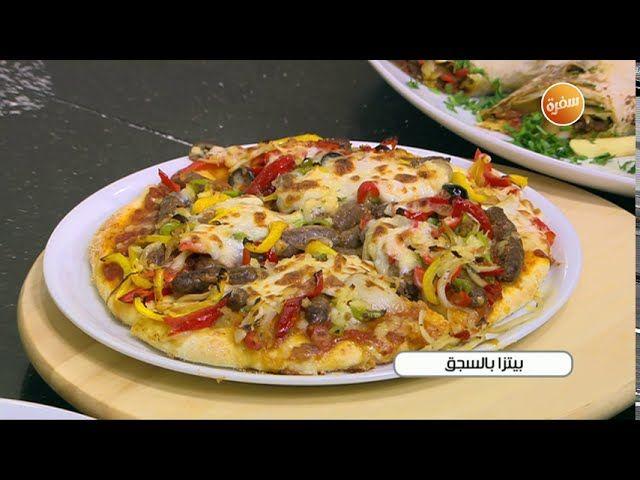 طريقة تحضير بيتزا بالسجق الشيف شربيني Food Vegetable Pizza Pizza
