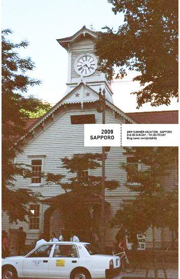 2009 in SAPPORO 100년 넘게 한번도 고장나지 않은 삿포로 시계탑. 규모는 크지않지만 현대식 건물이 가득한 삿포로 시내에서 눈에 띄는 존재다.