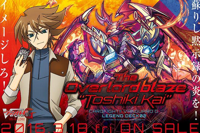 "G Legend Deck 2: The Overlord blaze ""Toshiki Kai"" - Cardfight!! Vanguard Wiki - Wikia"