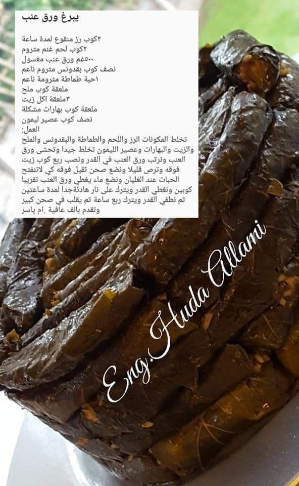 وصفة ورق العنب بالزيت الدورة الرمضانية Arabic Food Food And Drink Cooking