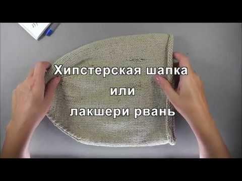 шапка лакшери рвань - YouTube