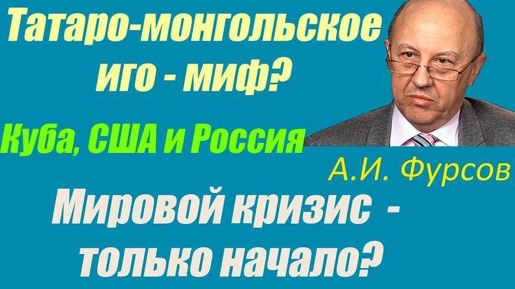 А.И. Фурсов. Татаро монгольское иго – миф?