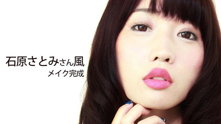 「石原さとみさん風」真似メイクby梶恵理子|GODMake.「ゴッドメイク」
