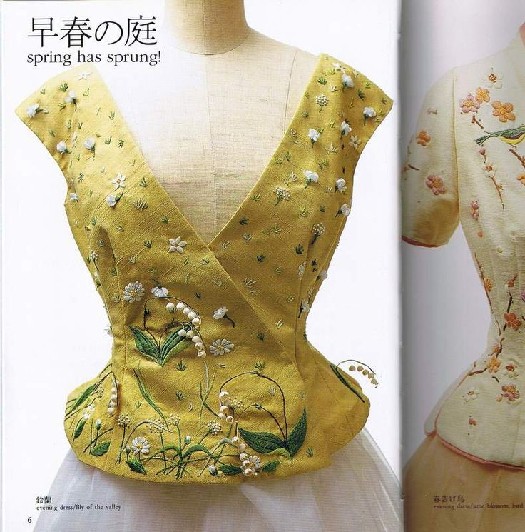 "Embroidered Vest - From the book ""Flowerworks"" by Keita Maruyama."