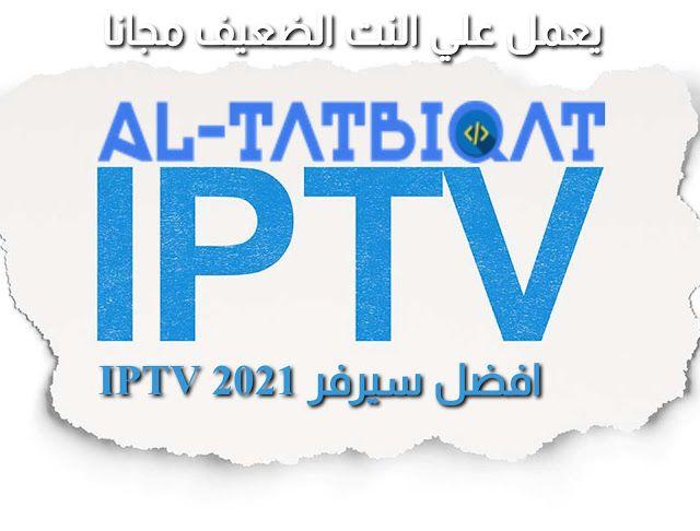افضل سيرفر Iptv 2021 لجميع القنوات يعمل علي النت الضعيف مجانا Https Bit Ly 3ejdny9 Allianz Logo Logos Internet