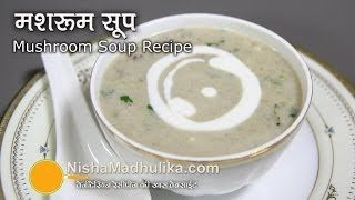 click http://nishamadhulika.com to read mushroom soup recipe in hindi. also known as quick mushroom soup recipe. how to make mushroom soup
