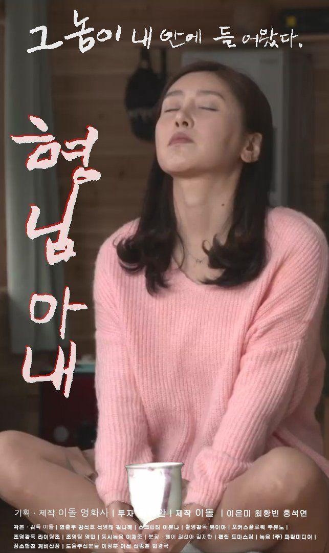 NontonMy Brother's Wife 2016 NontonMy Brother's Wife 2016 film semi korea 18+ tentang perselingkuhan seorang istri dengan laki-laki lain. Seorang wanita sedang pada masa pensiun tinggal di kota Seoul. Suaminya sering berpergian ke tempat yang jauh. Dia berselingkuh dan berhubungan seks deangan seorang tukang yang suka memperbaiki rumah atau alat rumah tangga. Sang istri tersebut […]