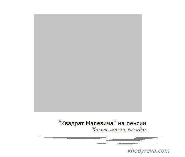 Ноябрьские зарисовки... Квадрат Малевича. | Майя Ходырева