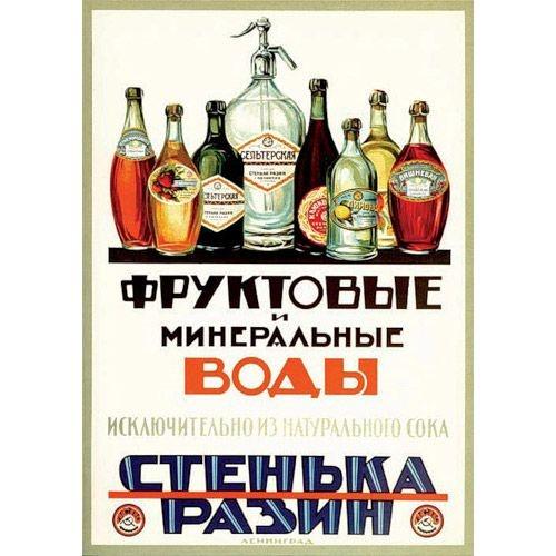 """Фруктовые и минеральные воды исключительно из натурального сока. Завод - """"Стенька Разин"""""""