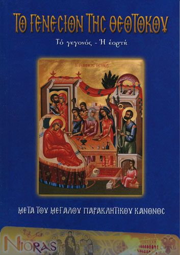 Orthodox Book of The Nativity of our most Holy Lady the Theotokos