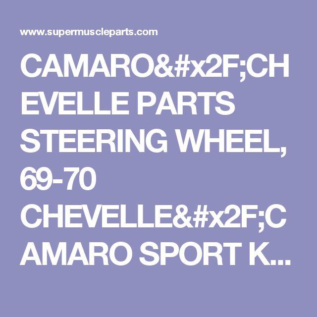 CAMARO/CHEVELLE PARTS STEERING WHEEL, 69-70 CHEVELLE/CAMARO SPORT KIT SUPER MUSCLE PARTS 916-638-3906
