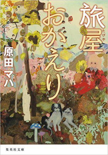 旅屋おかえり (集英社文庫) | 原田 マハ |本 | 通販 | Amazon