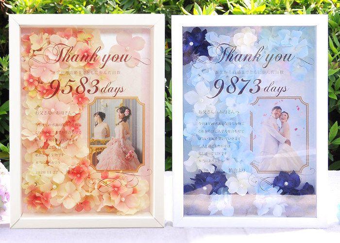 結婚式披露宴のクライマックス!お母さんお父さんんへ感謝を伝える『両親贈呈品』の人気アイテムまとめ*のトップ画像