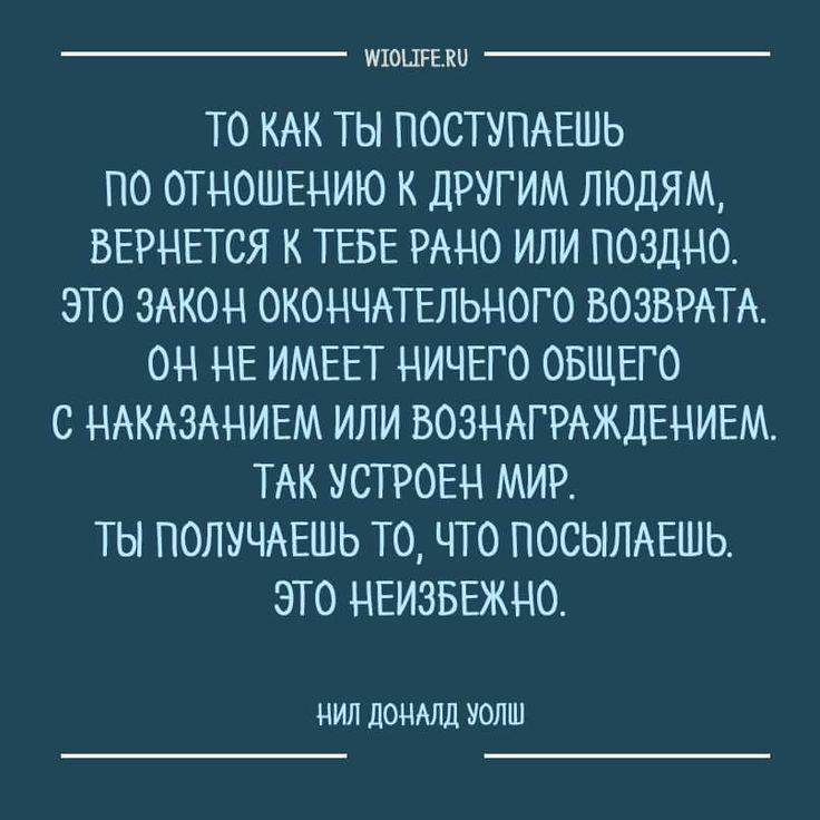 Russische Sprüche, Sprüche Zitate, Gesetz