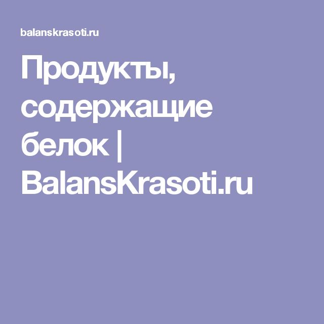 Продукты, содержащие белок   BalansKrasoti.ru