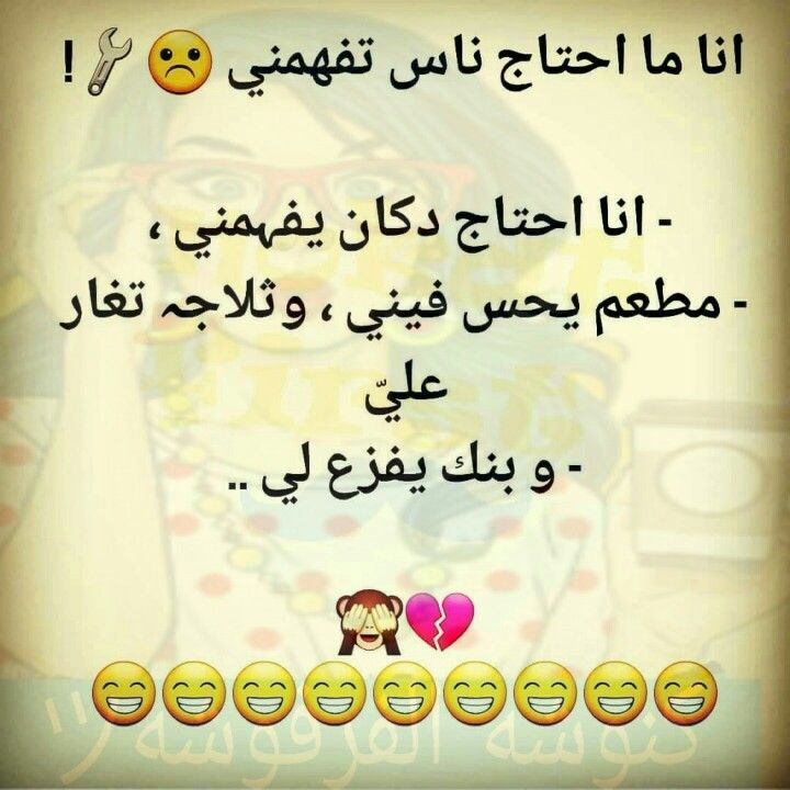 Pin By Yahya On اضحك Mood Quotes Funny Arabic Quotes Cute Love Wallpapers