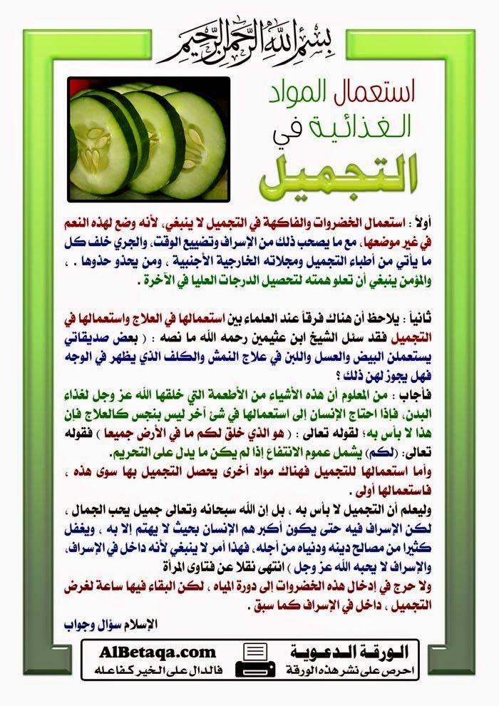 بالصور جميع ماتحتاجه المرأة من أحكام شرعية في موضوع واحد صور Islam Facts Islamic Phrases Islamic Information