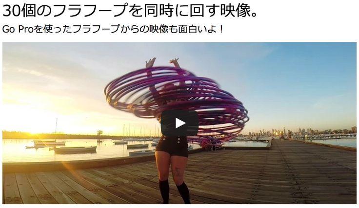 【動画】30個のフラフープを同時に回す映像。Go Proを使ったフラフープからの映像も面白いよ!  (via http://attrip.jp/134964/ )
