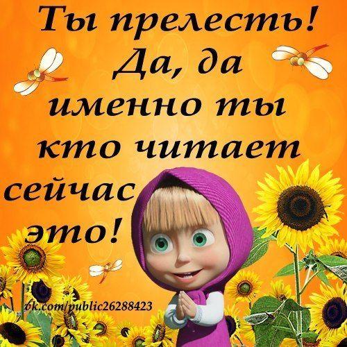 Маша без Медведя - юмор в картинках ))) » Женский Мир