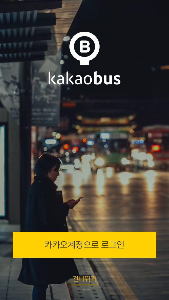 [카카오버스] 로그인 #UI #Korean