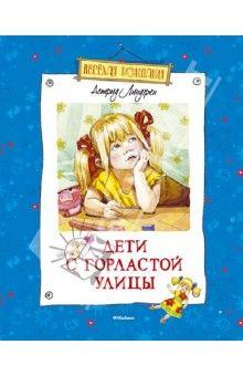 Астрид Линдгрен - Дети с Горластой улицы обложка книги