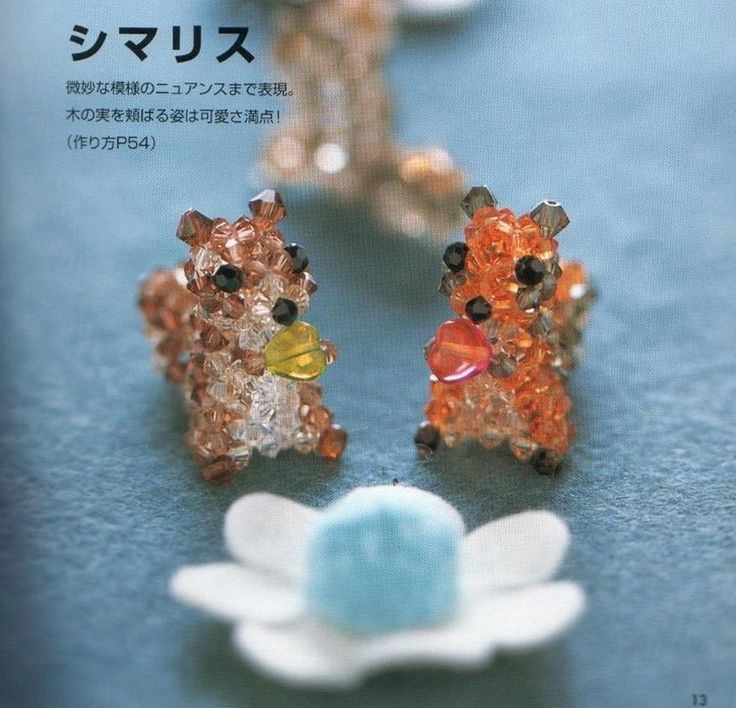 Beaded Squirrels