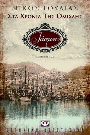 Ένα μυθιστόρημα που ταξιδεύει τον αναγνώστη στο πρώτο μισό ενός ταραγμένου 19ου αιώνα, στα χρόνια της ομίχλης, στους θαλασσινούς δρόμους του Αιγαίου και των Κυκλάδων, από τα σοκάκια του Πυργιού, το λιμάνι και το κάστρο της Χώρας, ως την κοσμοπολίτισσα Ερμούπολη και τη μυστηριακή Σμύρνη με τα χρώματα κι αρώματα της Ανατολής. - ΣΤΑ ΧΡΟΝΙΑ ΤΗΣ ΟΜΙΧΛΗΣ - ΙΑΣΜΗ
