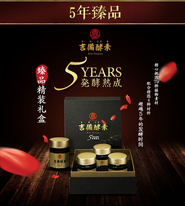 吉備酵素5年臻品精裝禮盒 日本進口 植物乳酸菌發孝酵素120g*3瓶-淘寶網