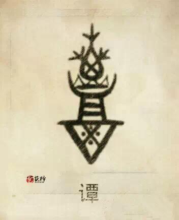 """譚姓圖騰,譚是炎帝第五世祝融氏分支之一的族稱。譚的本字為覃,所以覃由""""酉""""""""早""""兩部分組成。""""早""""以尖底罐(瓶)陶器為酉,在酉地進行大山扶木紀曆。也就是上邊的""""西""""字。""""西""""也作""""博""""、""""叀""""、""""甫""""。把曆法公布出來就是替天代言,即為譚。盤瓠裔種之一譚姓。"""