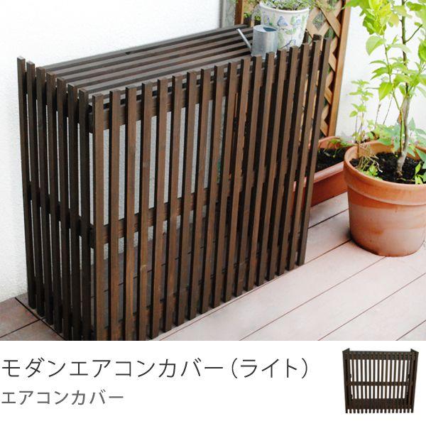 逆ルーバー室外機カバー|家具・インテリア通販 Re:CENO【リセノ】