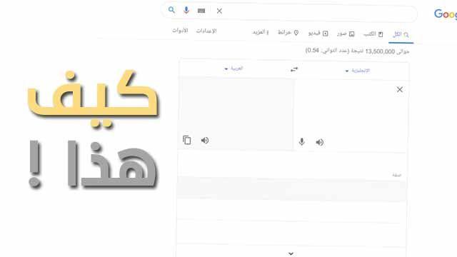 كيف تجعل شاشة البحث مائلة Google Math Math Equations