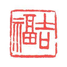 篆書朱文40×40『吉福』