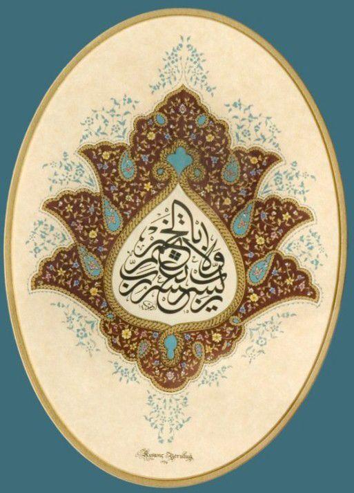 leaf shaped arabic calligraphy