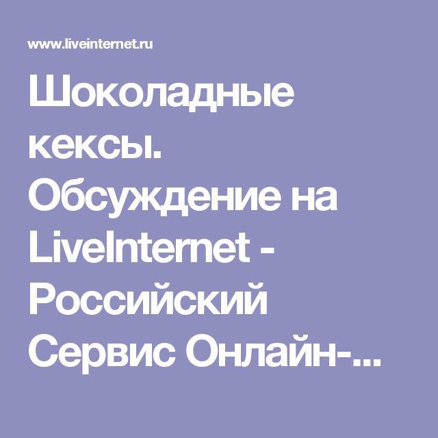 Шоколадные кексы. Обсуждение на LiveInternet - Российский Сервис Онлайн-Дневников