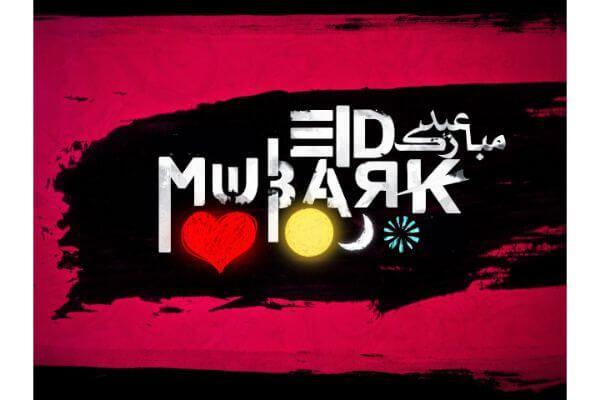 eid mubarak images 2015